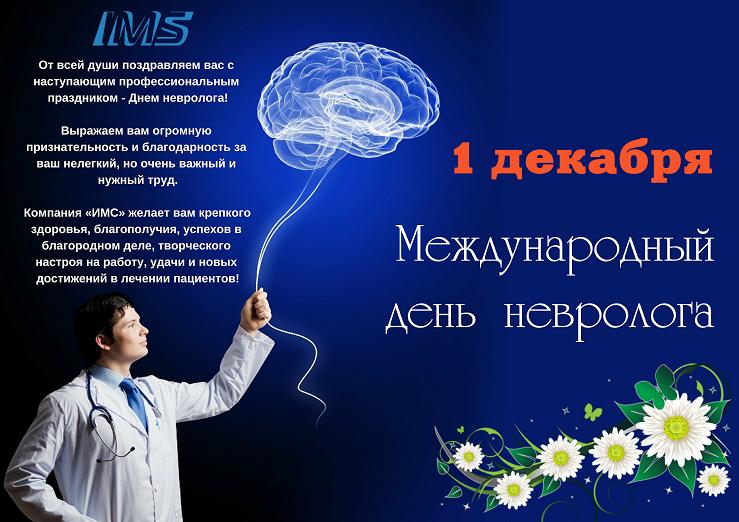 Поздравления в день невролога